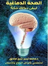 الصحة الدماغية