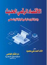 الاقتصاد الرقمي الحديث وإدارة الموارد البشرية والإنتاج السلمي