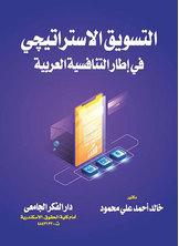 التسويق الاستراتيجي في إطار التنافسية العربية