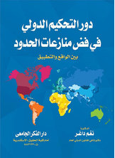 دور التحكيم الدولي في فض منازعات الحدود