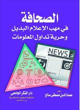 الصحافة في مهب الإعلام البديل وحرية تداول المعلومات