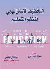 التخطيط الاستراتيجي لنظم التعليم
