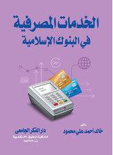 الخدمات المصرفية في البنوك الاسلامية