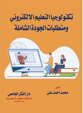 تكنولوجيا التعليم الالكتروني ومتطلبات الجودة الشاملة
