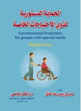 الحماية الدستورية لذوي الاحتياجات الخاصة