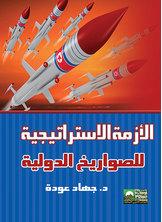 الأزمة الاستراتيجية للصواريخ الدولية