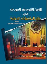 الأمن القومي العربي في ظل المتغيرات الدولية