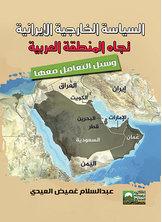 السياسة الخارجية الإيرانية تجاه المنطقة العربية