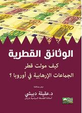 الوثائق القطرية