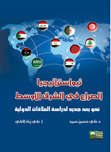 ثيواستراتيجيا الصراع في الشرق الأوسط