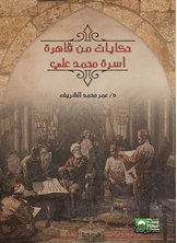 حكايات من قاهرة أسرة محمد علي