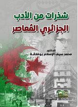 شذرات من الأدب الجزائري المعاصر