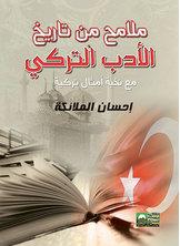 ملامح من تاريخ الأدب التركي