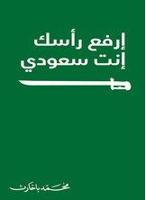 إرفع رأسك إنت سعودي