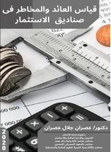 قياس العائد والمخاطر في صناديق الاستثمار