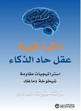 ذاكرة قوية عقل حاد الذكاء