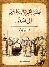 تطور النظرة الإسلامية إلى أوروبا