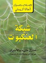 شبكة العنكبوت