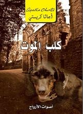 كلب الموت