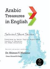 Arabic treasures in English
