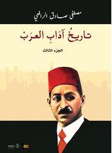 تاريخ آداب العرب - الجزء الثالث