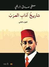 تاريخ آداب العرب - الجزء الثاني