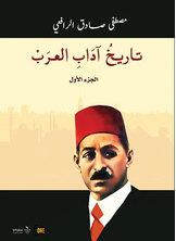 تاريخ آداب العرب - الجزء الأول