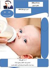 أسرار في تغذية طفلك