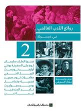 روائع الأدب العالمي في كبسولة 2