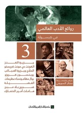 روائع الأدب العالمي في كبسولة 3