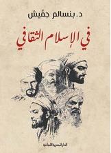 في الإسلام الثقافي