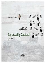 كتاب الحكمة والسذاجة