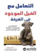 التعامل مع الفيل الموجود في الغرفة