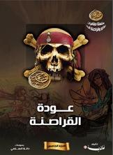 عودة القراصنة