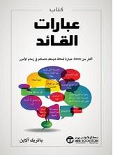 كتاب عبارات القائد