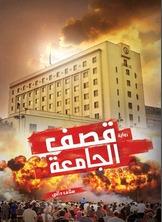 قصف الجامعة