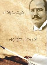 أحمد بن طولون