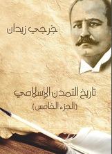 تاريخ التمدن الإسلامي (الجزء الخامس)