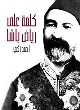 كلمة علي رياض باشا