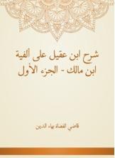 شرح ابن عقيل على ألفية ابن مالك - الجزء الأول