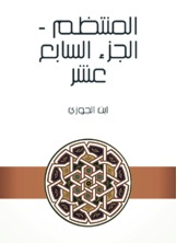 المنتظم - الجزء السابع عشر