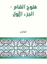 فتوح الشام - الجزء الأول