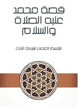 قصة محمد عليه الصلاة والسلام