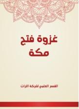 غزوة فتح مكة