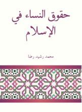 حقوق النساء في الإسلام