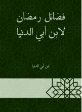فضائل رمضان لابن أبي الدنيا
