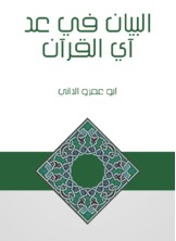البيان في عد آي القرآن