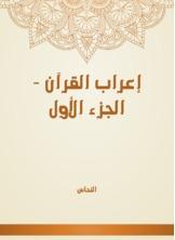 إعراب القرآن - الجزء الأول