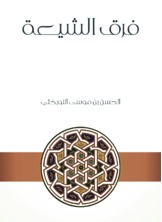 فرق الشيعة