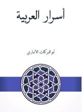 أسرار العربية